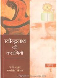 Rabindranath Tagore..