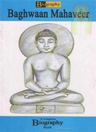 Bhagwaan Mahaveer