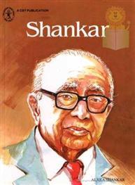 Shankar: Alaka Shankar