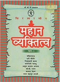 Mahan Yaktitwa Bhag-1