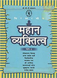 Mahan Yaktitwa Bhag-2