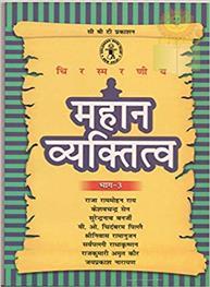 Mahan Yaktitwa Bhag-3
