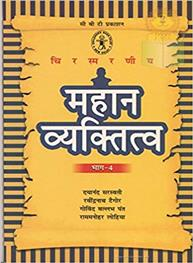 Mahan Vyaktitwa Bha..