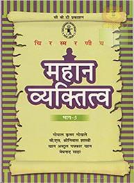 Mahan Waqttitva Bhag 5