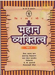 Mahan Vyaktitwa Bhag-9