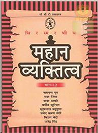 Mahan Vyaktitwa Bhag-12
