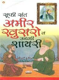 Sufi Sant Amir Khus..