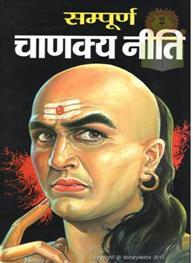 Sampoorn Chanakya N..