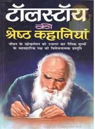 Tolstoy Ki Shresth Kahaniyan