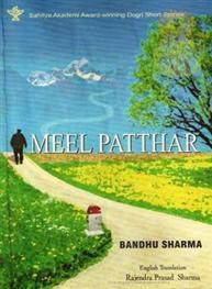Meel Patthar