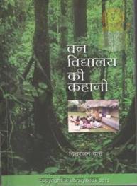 Van Vidyalaya Kee Kahani