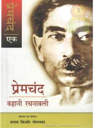 Premchand Kahani Ra..