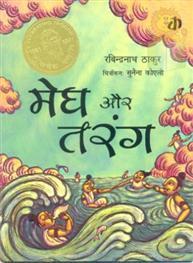 Megh Aur Tarang