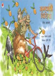 Aamwali Chidiya