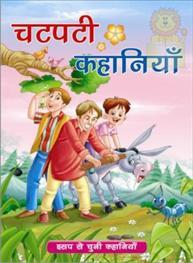 Chatpati Kahaniya I..
