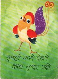 Sunahare Sapne Dekh..