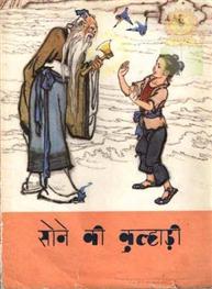 Sone Ki Kulhari
