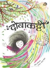 Dobakatti Hindi