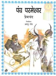 Panch parmeshwar