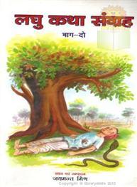 Laghu Katha Sangrah 2