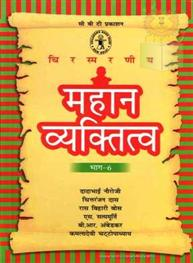 Mahan Vyaktitwa Bhag - 6