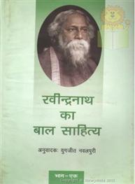 Rabindranath Ka Bal..