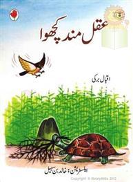 Aqalmand Kachhua