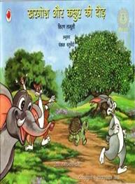 Khargosh Aur Kachuwe Ki Daur