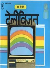 Television Kya Aur Kaise