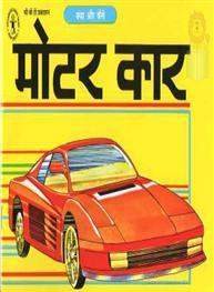 Motor Car - Kya Aur Kaise