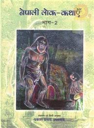 Nepali Lok Kathayen..