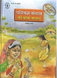 Paschim Bengal Ki L..
