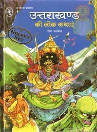 Uttarakhand Ki Lok Kathayen
