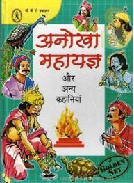 Anokha Mahayagya Au..