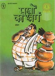 Moorkhon Ka Swarg