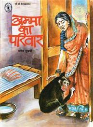 Amma Ka Pariwar