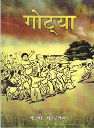 Gotya: N D Tamhankar