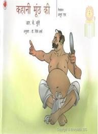 Kahani Muchh Ki