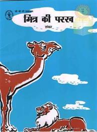Mitr Ki Parakh