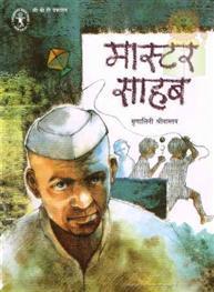 Champak story book in hindi full