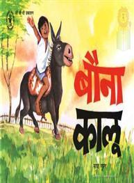 Bauna Kalu