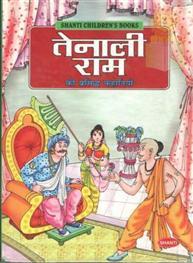 Tenali Ram Ki Parsi..