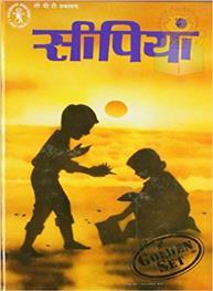 Seepiyan - (Hindi)
