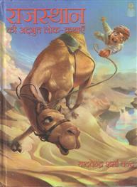 Rajasthan ki Adhbhu..