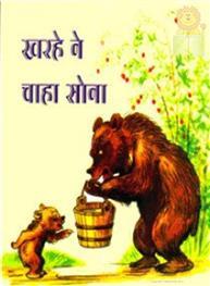 Kharhe Ne Chaha Sona