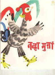 Nanha Murga