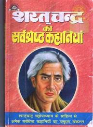 Sharat Chandra ki S..