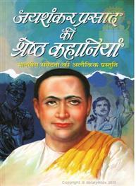 Jayshankar Prasad K..