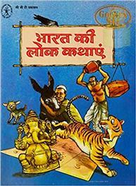 Bharat Ki Lok Katha..