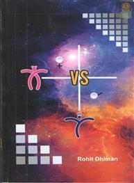X vs Y